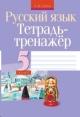 Русский язык 5 кл. Тетрадь-тренажер